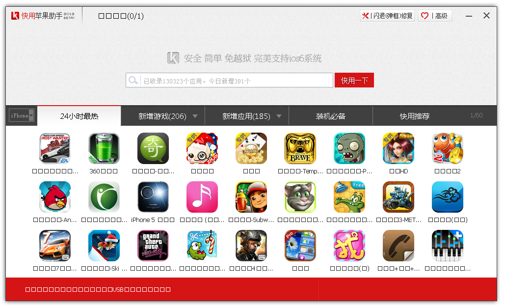 Screenshot of available pirated apps